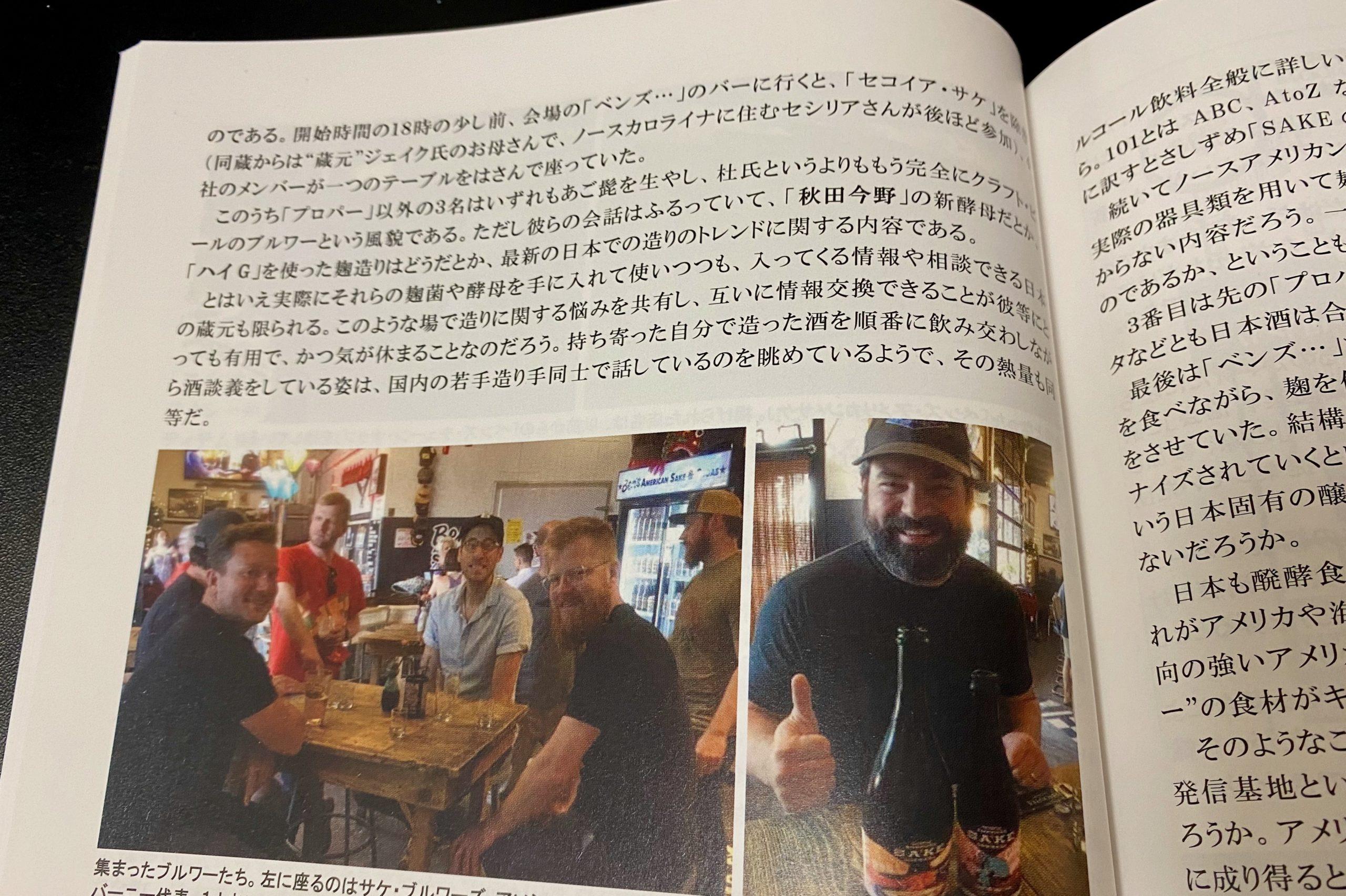 日本酒 執筆 講演