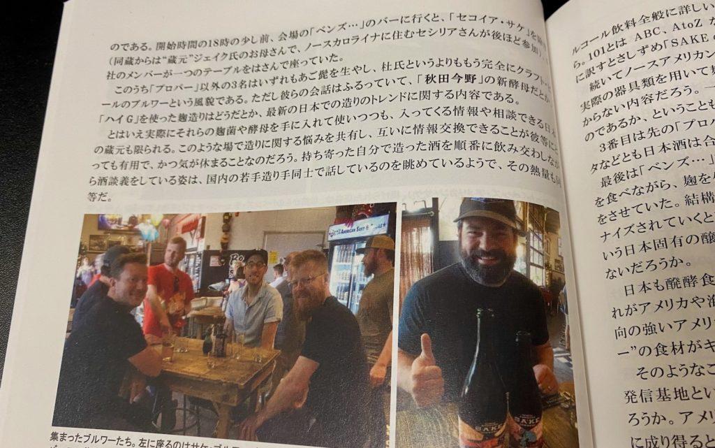 sakeworld-latest